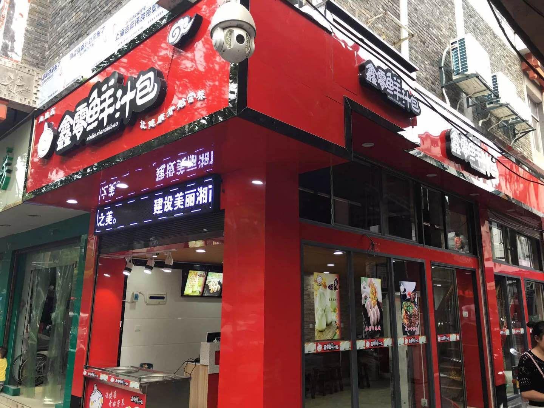 贾永峰老师在吉首凤凰开设的调研门店