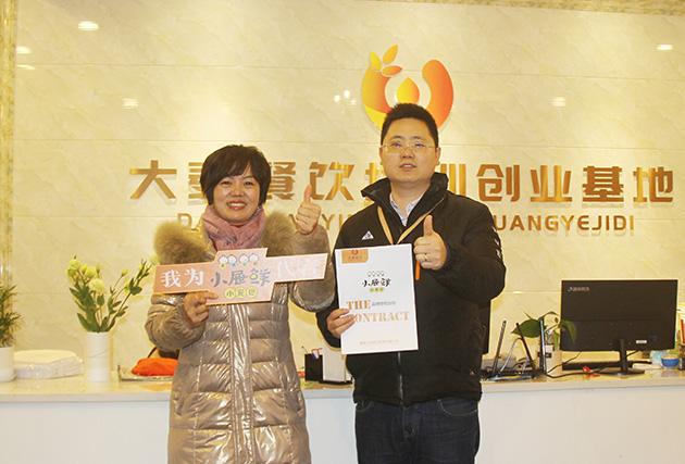 """贾永锋包子培训班祝贺长沙刘总签约""""小屉鲜"""""""