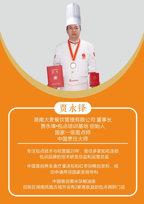 长沙<a href=http://www.baozixuefu.com/kechengpeixunban/ target=_blank class=infotextkey>包子培训</a>学校