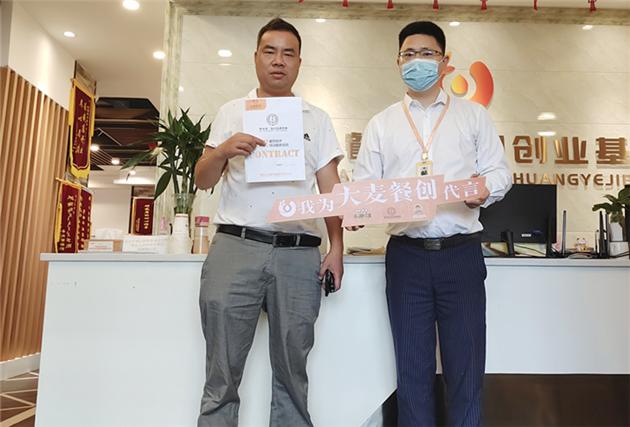 贾永锋®包子培训班祝贺娄底周先生签约包点技术全能班和卤粉